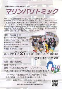 講座のポスター